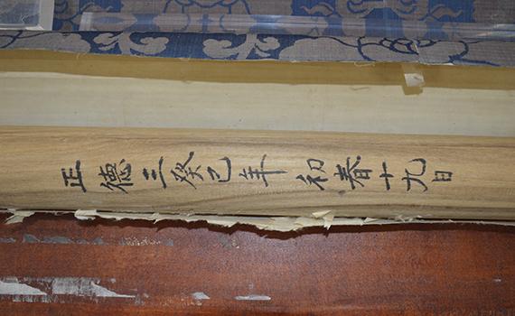 Japanese inscription on wooden dowel