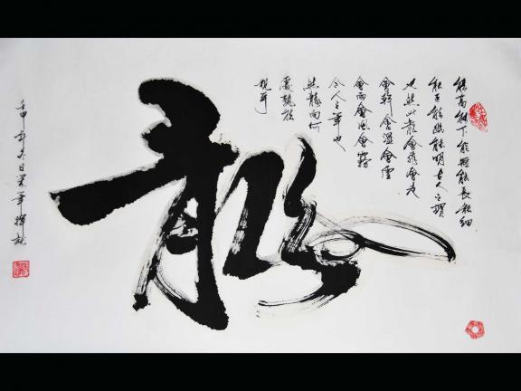 Mike Mei, Dragon, 1992