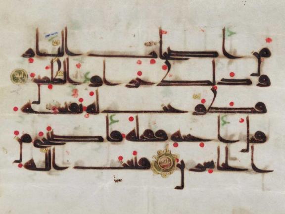 A leaf of a Qur'an.
