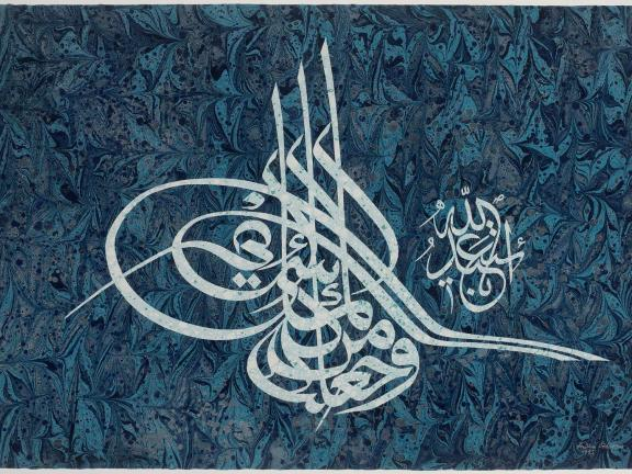 Blue water-based pigment painting, Ebru with calligraphy by Feridun Ozogoren